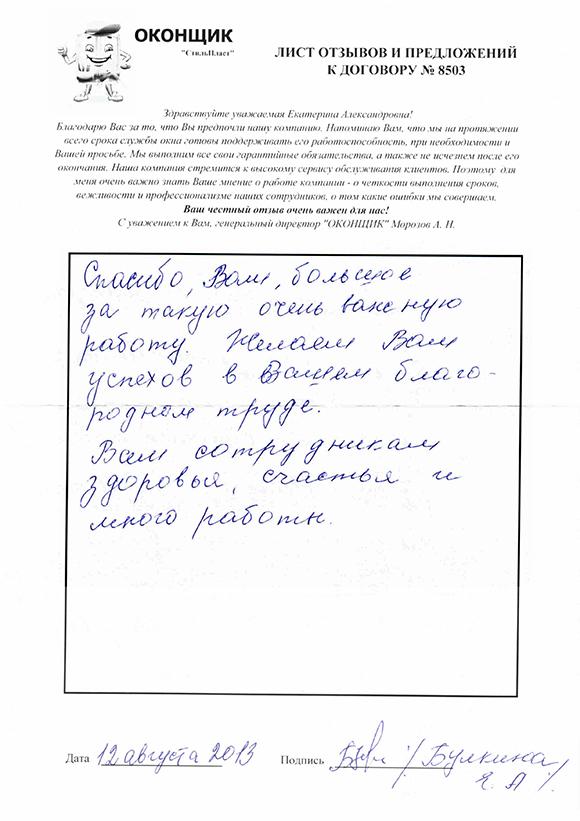 Отзывы о компании Оконщик производителя окон ПВХ